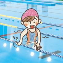 水泳・スポーツ教室に参加する