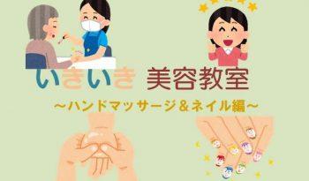 「いきいき美容教室~ハンドマッサージ&ネイル編~」開催!