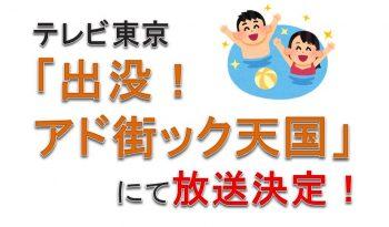 テレビ東京「出没!アド街ック天国」にて放送決定!