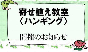 「 寄せ植え教室〈ハンギング〉」開催のお知らせ