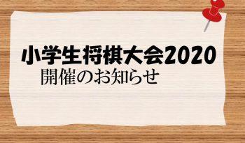 「小学生将棋大会2020」参加者募集!