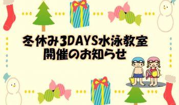 「冬休み!3Days 水泳教室」開催のお知らせ