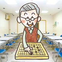 囲碁や将棋など部屋を利用する