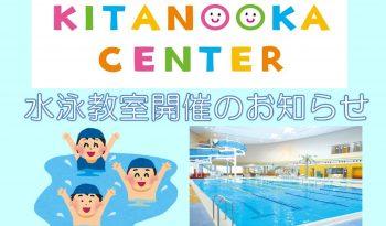 第3期各種水泳教室開催のお知らせ【プール大好き!(各曜日)・チャレンジ・大人の水泳】