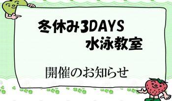 「冬休み3DAYS水泳教室」参加者募集中!