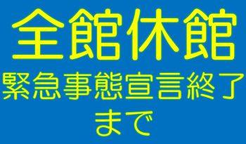 緊急事態宣言の再延長による施設休館延長のお知らせ