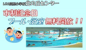 市制記念日プール・浴室無料開放のお知らせ