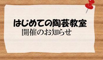 「はじめての陶芸教室」参加者募集!