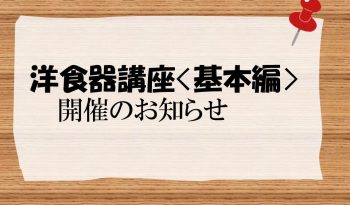 「洋食器講座〈基本編〉」参加者募集!